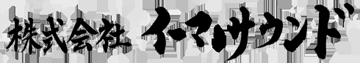 e-ma-sound(株式会社イーマ・サウンド)オフィシャルサイト